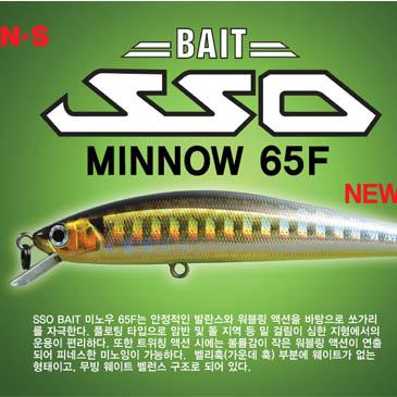 NS 쏘베이트 미노우65F -쏘가리,배스